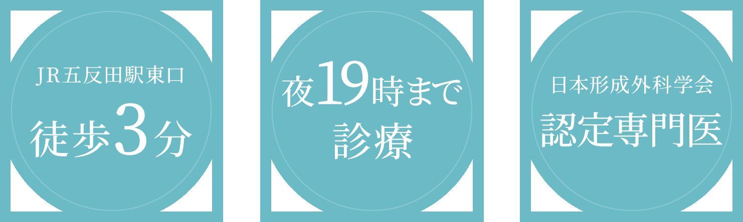 日本形成外科学会認定専門医
